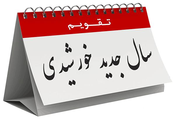 دانلود تقویم calendar 1395