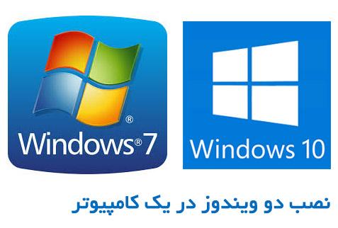دو ویندوز روی یک کامپیوتر