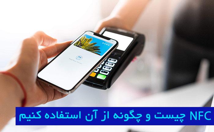 nfc-mobile