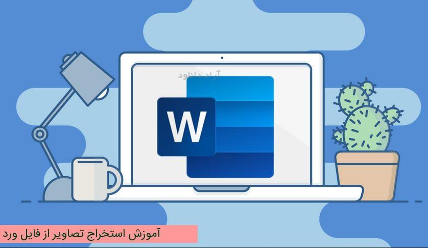 آموزش نرمافزار WinRAR