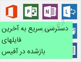 مایکروسافت آفیس