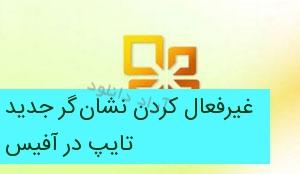 تایپ سریع فارسی