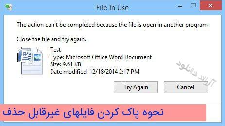 دانلود نرم افزار فایلهای غیرقابل