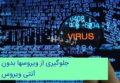 حذف سختگیرانه ویروس