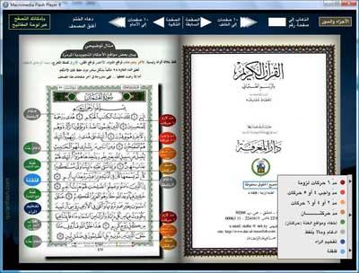 دانلود قرآن پرتابل Quran Flash